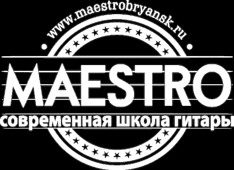 Маэстро - школа игры на гитаре в Брянске